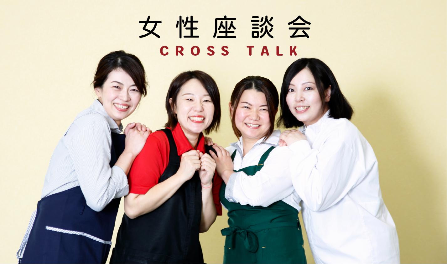 クック・チャム四国女性座談会